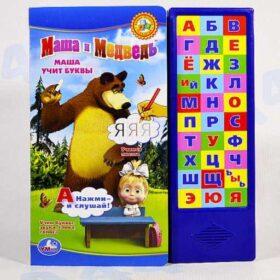 Маша и Медведь азбука