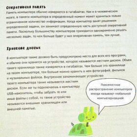 "Энциклопедия ""Думай как программист"""