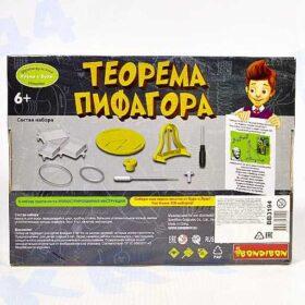 Набор опытов Теорема Пифагора Bondibon