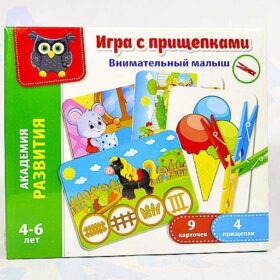Игра с прищепками Внимательный малыш 4 - 6 лет