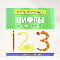 "Моя первая книжка ""Цифры"" Метод Монтессори"