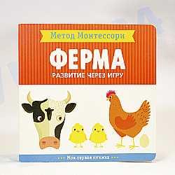 "Моя первая книжка ""Ферма"" Метод Монтессори"