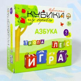 Цветные кубики из дерева Азбука 9шт.