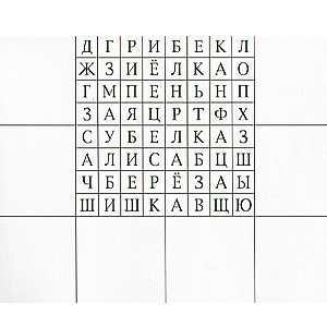 """""""Найди и прочитай"""" познавательная игра-лото 4-7 лет Д-462"""