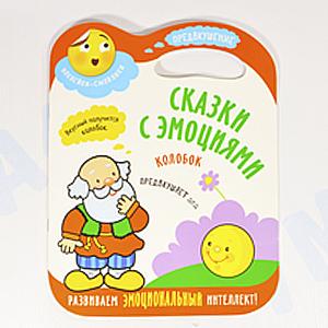 """Сказки с эмоциями Предвкушение """"Колобок"""""""