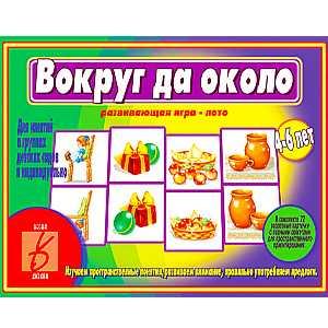 """""""Вокруг да около"""" развивающая игра-лото Д-473"""