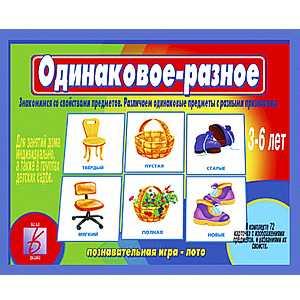 """""""Одинаковое разное"""" познавательная игра-лото Д-449"""