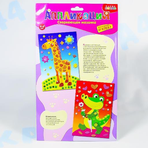 """Аппликация Сверкающая мозаика """"Жираф. Крокодил."""" арт.2778"""