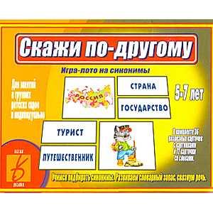 Скажи по-другому: Игра-лото на синонимы Д-475