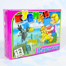Кубики с картинками Карлсон 12 шт