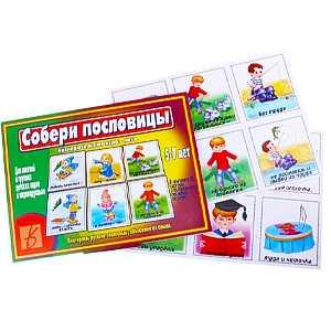 """""""Собери пословицы"""" познавательная игра-лото Д-454"""