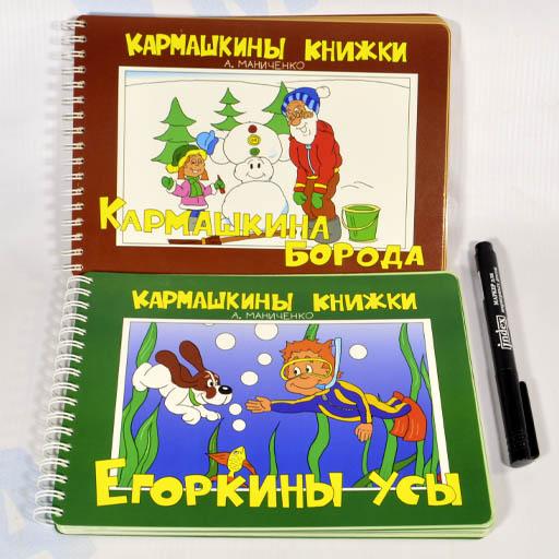 """Кармашкины книжки """"Егоркины усы и Кармашкина борода"""""""
