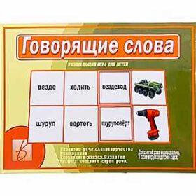 Развивающая игра для детей: Говорящие слова Д-505