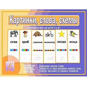 Картинки, слова, схемы. Развивающая игра для детей 5-9 лет Д-517