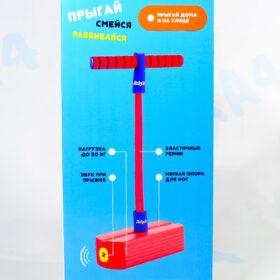 Тренажер для прыжков Moby Jumper арт.68551