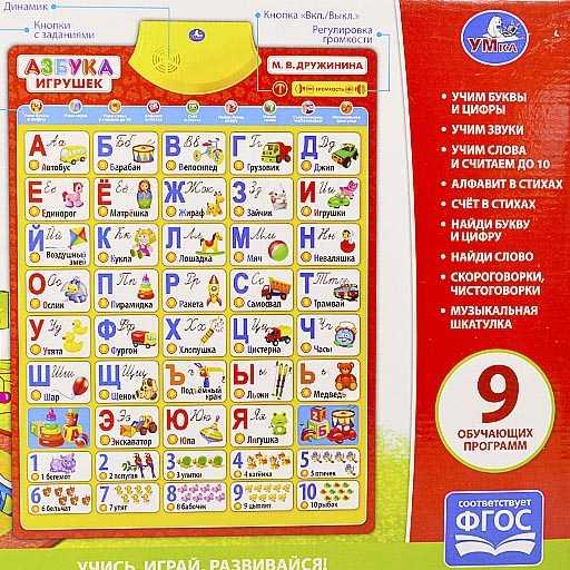 """Говорящий плакат """"Азбука игрушек"""" М. В. Дружинина УМКА"""