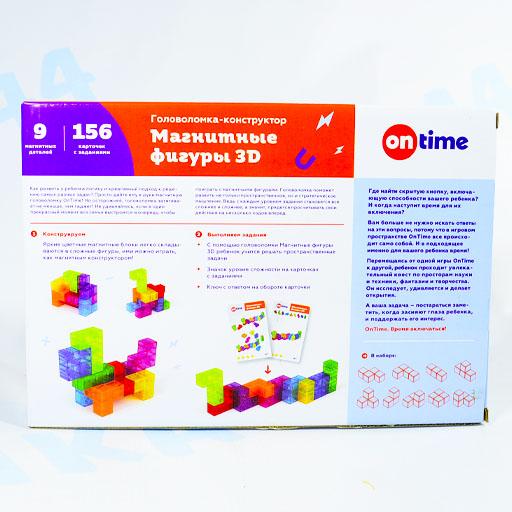 """Конструктор-головоломка """"Магнитные фигуры 3D"""""""