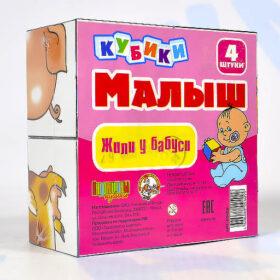 Кубики с картинками Малыш