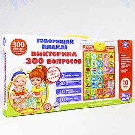"""Говорящий плакат """"Викторина 300 вопросов"""" УМКА"""