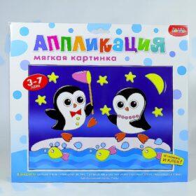 """Аппликация мягкая картинка """"Пингвины"""" арт.3083"""