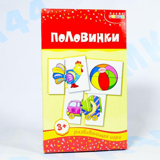Развивающая игра Половинки арт. 1152