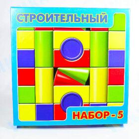 Строительный набор №5 арт.00232