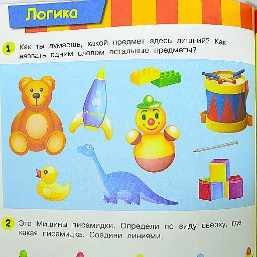 """Книга с заданиями """"К школе готов!"""" 5-7 лет"""