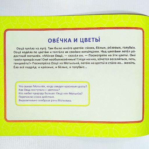 """Альбом по развитию речи Т.А. Ткаченко """"Я говорю правильно"""""""