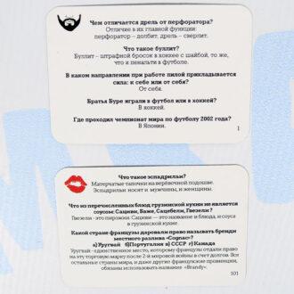 """Настольная игра """"Битва полов"""""""