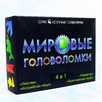 Мировые головоломки 4 в 1. Листик, Колумбово яйцо, Пифагор, Вьетнамская игра.