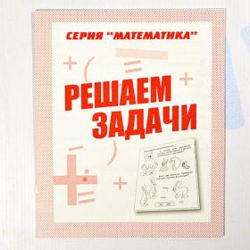 "Рабочая тетрадь ""Математика"" Решаем задачи"