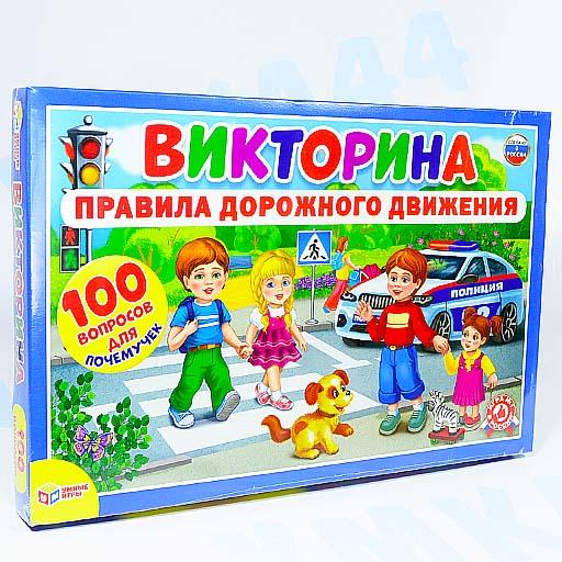 """Викторина """"Правила дорожного движения"""" 100 вопросов для почемучек"""