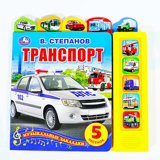 Книга Музыкальные закладки Транспорт 5 песенок В. Степанов
