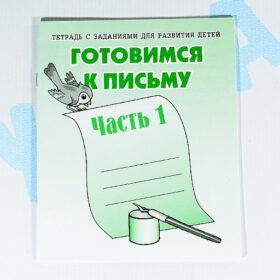 """Тетрадь с заданиями для развития детей """"Готовимся к письму"""" 1 часть"""