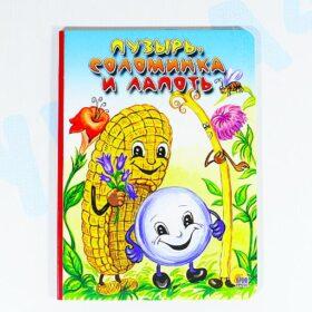 Книжка-картонка Пузырь, соломинка и лапоть