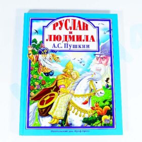 """""""Руслан и Людмила"""" А.С. Пушкин"""