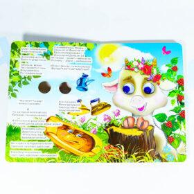 Книжка с глазками Федорино горе