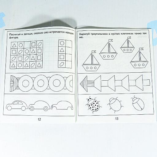 """Тетрадь с заданиями для развития детей """"Упражнения на развитие внимания, памяти, мышления"""" 2 часть"""