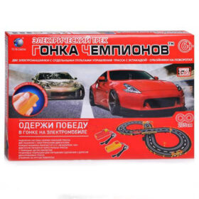 """Автотрек """"Гонка чемпионов"""" 235 см"""