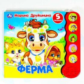 Музыкальная книжка Ферма 5 песенок Марина Дружинина