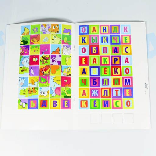 """Книжка-раскраска Веселые буквы-наклейки """"Котенок"""""""