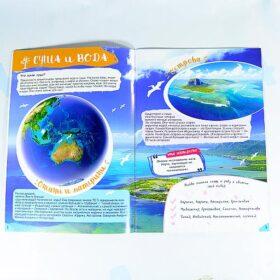 Активити-Энциклопедия для детского сада Планета Земля