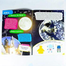 Активити-Энциклопедия для детского сада Космос