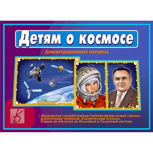 """Демонстрационный материал """"Детям о космосе"""" Д-514"""