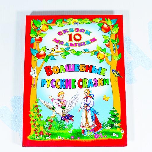 """10 сказок малышам """"Волшебные русские сказки"""""""