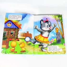 "10 сказок малышам ""Кошкин дом"""