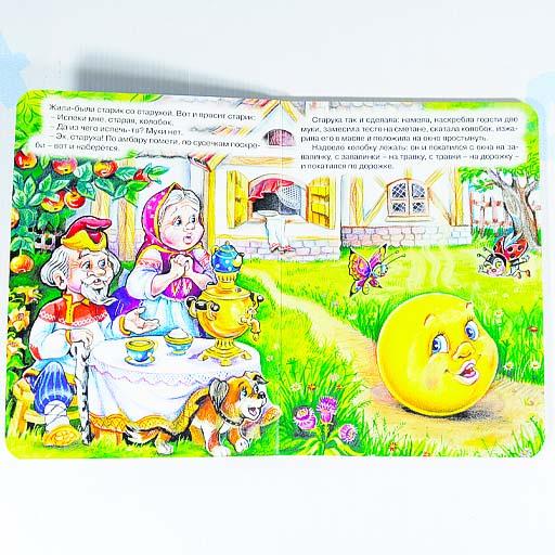 Книжка-картонка Колобок