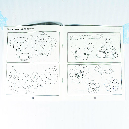 """Развиваем графические навыки малыша"""" 2 часть"""