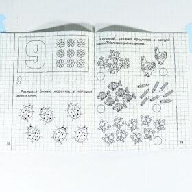 """Тетрадь с заданиями для развития детей """"Математика для малышей"""" 2 часть"""