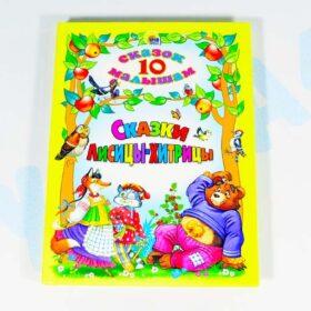 """10 сказок малышам """"Сказки Лисицы-хитрицы"""""""